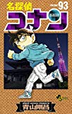 「名探偵コナン」 第93巻 感想 「浅香の正体」に纏わる推理